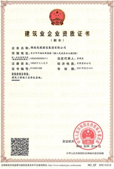 企业资质证书